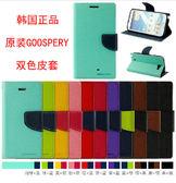 88柑仔店~韓國品牌goospery套 華碩 ZenFone2 Laser 5吋  手機殼ZE500KL保護套雙色翻蓋皮套