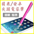 高感度電容觸控筆 安卓/蘋果 透明圓盤 平板手寫 筆尖 ipad pro Air mini iphone6s Note 4 5 7 S7edge XA