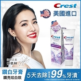 Crest 極致鑽白牙膏-鑽亮炫白110g