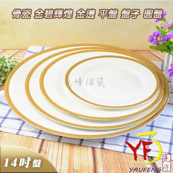 【堯峰陶瓷】餐桌系列 骨瓷 金碧輝煌 金邊 14吋 平盤 盤子 圓盤   歐洲貴族御用餐具 現貨限量發售