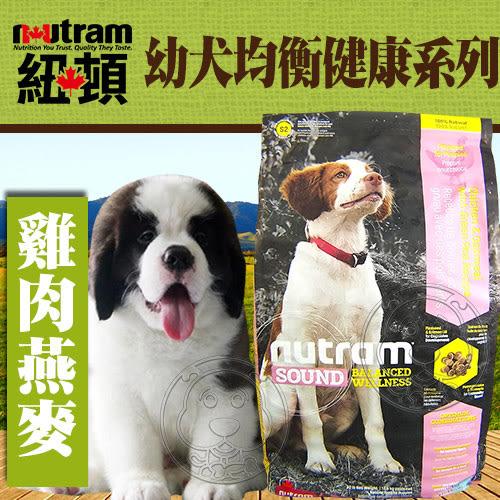 【zoo寵物商城】Nutram加拿大紐頓》新專業配方狗糧S2幼犬雞肉燕麥2.72kg送狗零食一包