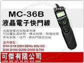 MC-36B 液晶電子快門線 定時快門線 快門線 RS-N1 適用 D3 D3X D100 D200 D300 D700可傑有限公司