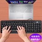 台式機通用打字辦公家用游戲商務電腦鍵盤 筆記本外接USB 東京衣秀