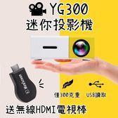 現貨 YG300便攜迷你投影機+HDMI套組 投影器 投屏器 HDMI 看戲神器 微型投影器 攜帶型