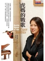 二手書博民逛書店 《虎媽的戰歌Battle Hymn of the Tiger Mother》 R2Y ISBN:9862161515