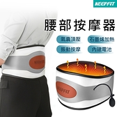 KEEPFIT 氣囊腰部按摩器 熱敷+按摩 石墨烯加熱 熱敷腰帶 彈力鬆緊腰帶 內建電池 (7檔按摩/3段溫控)