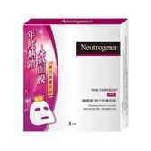 Neutrogena露得清 細白修護面膜3片組【康是美】