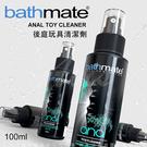 原廠公司貨 情趣商品 同志熱銷 英國BATHMATE Anal Toy Cleaner後庭玩具清潔液 100ml BM-AC-100