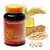 營養生活-輔酵素Q10軟膠囊60顆/瓶/美國原裝進口 大樹