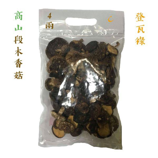 【拉拉山段木香菇】自產自銷.高山段木香菇.C級.四兩.自家栽種.登瓦祿農特產品