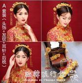 古裝新娘頭飾中式發飾套裝結婚紅色飾品秀禾服龍鳳褂配飾 『歐韓流行館』