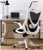 愛意森人體工學椅子電腦椅家用舒適辦公靠背轉椅電競椅老板升降椅QM 依凡卡時尚
