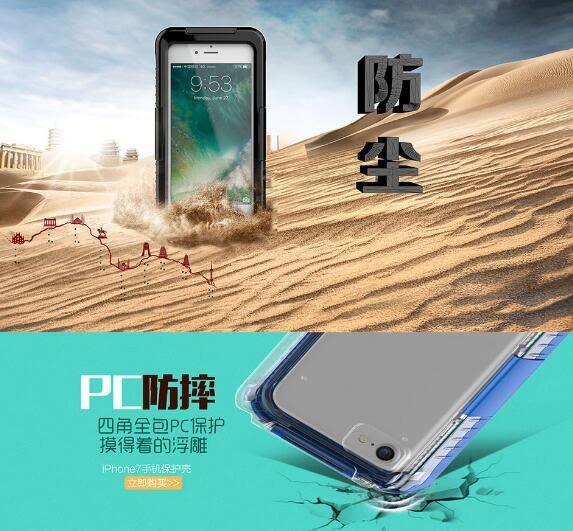 手機殼 蘋果 防水手機殼 iPhone 7/8 i7plus 防水 6米 防水殼 運動 保護套 游泳 夏 浮淺 淺水