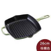 Le Creuset 單柄方形烤盤 鑄鐵烤盤 煎盤 26cm 棕櫚色 法國製造