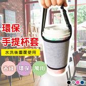 杯套 環保手提杯套 手搖杯 便利商店咖啡杯 【KSF020】收納女王