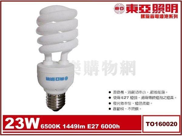 TOA東亞 EFS23D-G1 23W 120V 6500K 白光 螺旋 麗晶 省電燈泡 TO160020