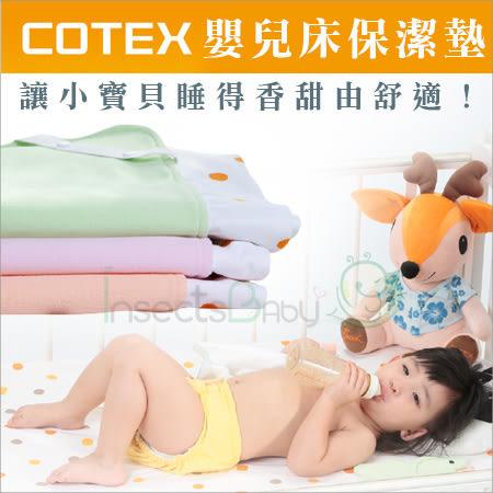 蟲寶寶【COTEX可透舒】戒尿布好幫手 嬰兒床保潔墊 3色可選