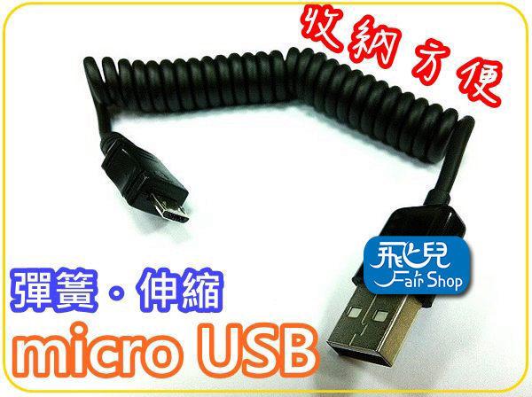 【妃凡】超實用 USB 2.0 彈簧傳輸線 伸縮 傳輸線 充電線 Micro USB HTC/平板/手機 1M