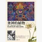 眾神的植物:神聖、具療效和致幻力量的植物【城邦讀書花園】