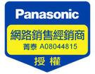 Panasonic 原廠刮鬍刀刀網【 WES9173E 】ES-LV90 LV94 LV65 LV54 LV50 適用