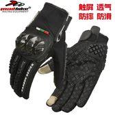 MADBIKE碳纖維摩托車手套男 夏季越野機車防摔手套賽車騎士手套【交換禮物】