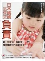 二手書日本媽媽這樣教負責:教出守規矩、有創意、懂得團隊合作的好孩子 R2Y 9789865947163