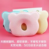 寶寶定型枕嬰兒枕頭糾正頭型防偏頭0-1歲初新生兒記憶棉定型枕梗豆物語