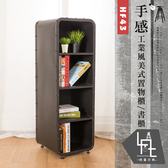 【微量元素】手感工業風美式置物櫃書櫃