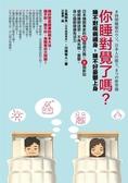 (二手書)你睡對覺了嗎?:睡不對疾病纏身,睡不好憂鬱上身。日本睡眠專家的12個處..