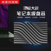 行動硬盤 移動硬盤1tb F308pro兼容商務外置存儲高速硬盤便攜輕薄 WJ米家