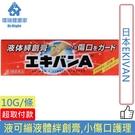 日本EKIVAN 液可繃液體絆創膏 10...