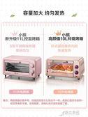 烤箱家用小型小烤箱烘焙多功能全自動 電烤箱迷你面包電蒸箱  原本良品