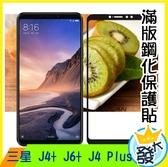 三星 J4+ J6+ J4 Plus 螢幕保護貼 滿版覆蓋 防爆 鋼化膜 滿版螢幕貼 保護貼 滿版鋼化玻璃貼