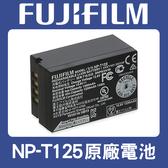 【完整盒裝】全新 NP-T125 現貨 原廠電池 富士 Fujifilm NPT125 GFX 50S GFX 100