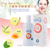 韓國 The Gargle人蔘草本蜂膠漱口水250ml