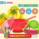 美國努比Nuby嬰兒蔬菜果泥研磨碗寶寶水果輔食調理器兒童料理餐具