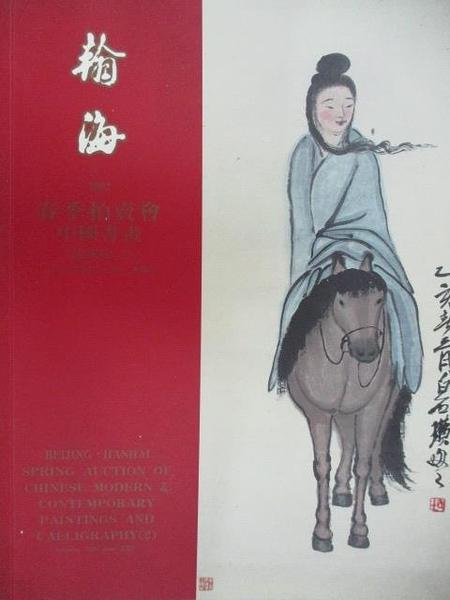 【書寶二手書T4/收藏_DOM】翰海2002春季拍賣會_中國書畫(近現代二)_2002/6/29