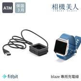 Fitbit Blaze 時尚健身手環 原廠充電線 快速充電線 USB充電線