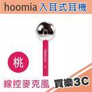 Hoomia C8S 好米亞 魔球立體聲 入耳式音樂耳機 桃紅,可通話 全音域音場設計,分期0利率