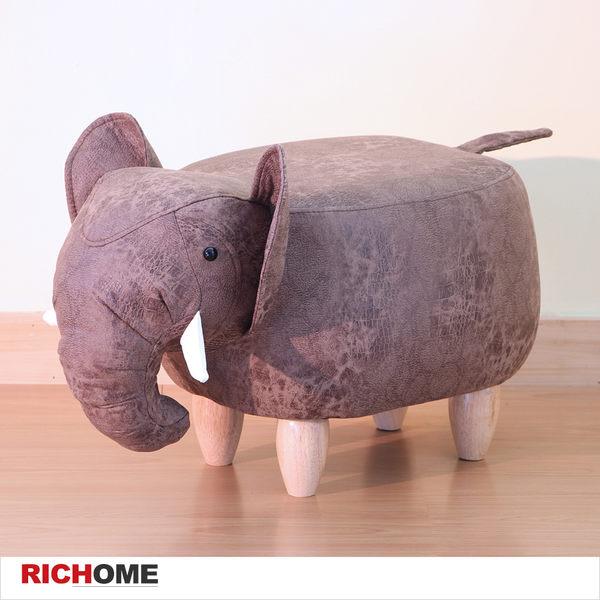 【RICHOME】♥ CH1104♥《大象壯壯造型凳》小沙發椅/休閒椅/造型椅/椅凳/穿鞋椅/收納/兒童椅