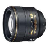 24期零利率 Nikon AF-S NIKKOR 85mm f/1.4G 大光圈定焦鏡 國祥公司貨