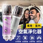 【AE048】車用空氣清淨器 空氣淨化器 汽車清淨機 汽車空氣清淨 臭氧負離子