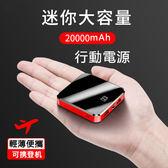迷你行動電源 超便攜 大容量行動充 超薄小巧 蘋果 華為 三星 安卓 通用移動電源