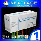 【台灣榮工/NEXTPAGE】FujiXerox DP CM305 df/DP CP305 d 黑色 環保 相容 CT201632 碳粉匣