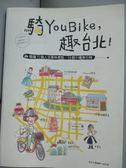 【書寶二手書T1/旅遊_XCF】騎YouBike,趣台北!_凱信企劃編輯小組