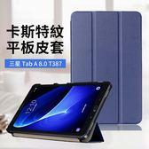 智慧休眠 三星 Galaxy Tab A 8.0 2018 T387 平板皮套 磁吸 插卡 三折支架 卡斯特紋 商務 平板套 保護套