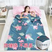 旅行酒店隔臟睡袋成人室內賓館雙人被套便攜式旅游防臟床單人棉質 聖誕節好康熱銷
