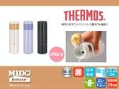 THERMOS『膳魔師FDM-501輕巧時尚超輕量保溫/保冰瓶』490ml 《Midohouse》