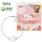 限量 ible Airvida C1X Hello Kitty 兒童隨身負離子清淨機 (漾粉款) 隨身空氣清淨機 SNQ 專品藥局【2014778】