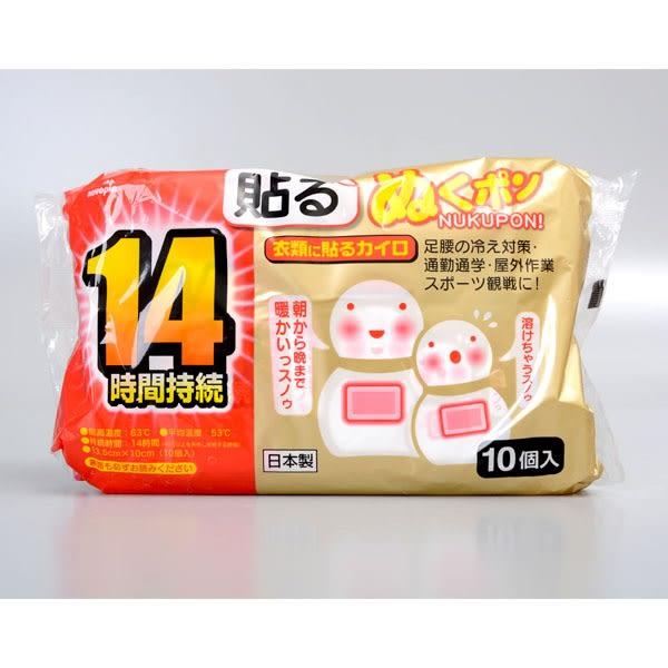 日本製【Kokubo】雪人可貼式暖暖包 14小時 10包入 / H-5044